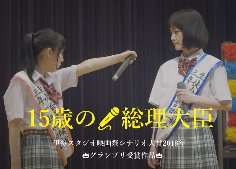 遠山景織子主演『15歳の総理大臣』伊参スタジオ映画祭シナリオ大賞受賞作の映画化プロジェクト