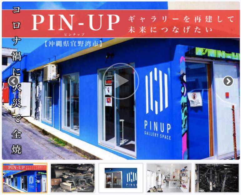 【沖縄宜野湾】火災で全焼したギャラリー、PIN-UPを再建して未来へつなげたい