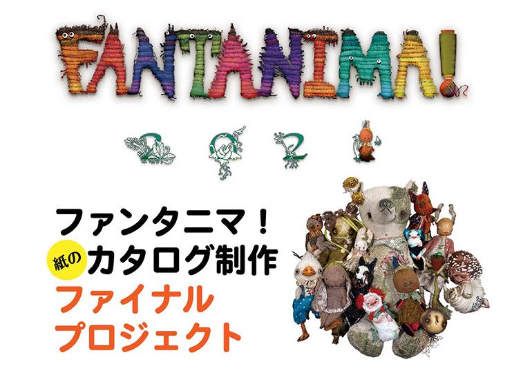 FANTANIMA!2021 紙のカタログ制作ファイナルプロジェクト!