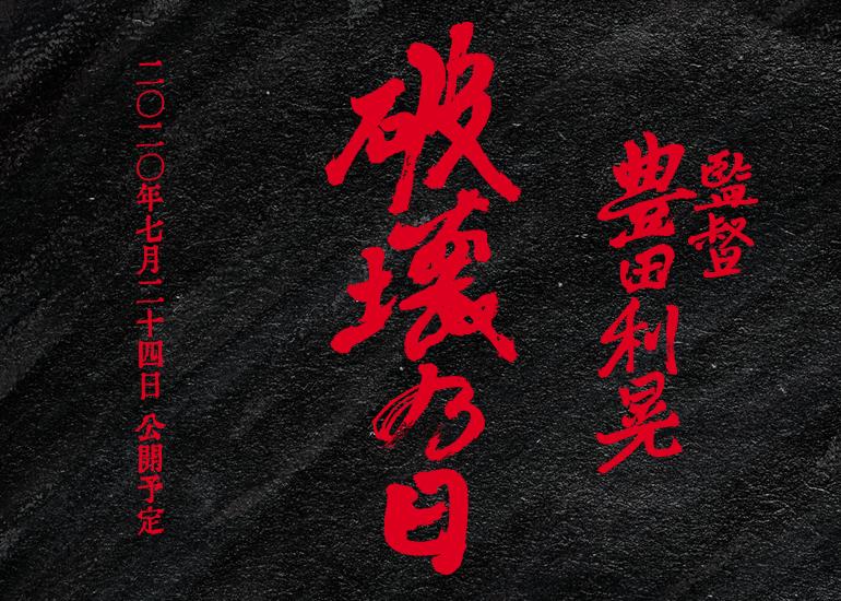 豊田利晃監督最新作「破壊の日」の東京五輪開幕日公開に向けた製作を支援しよう!