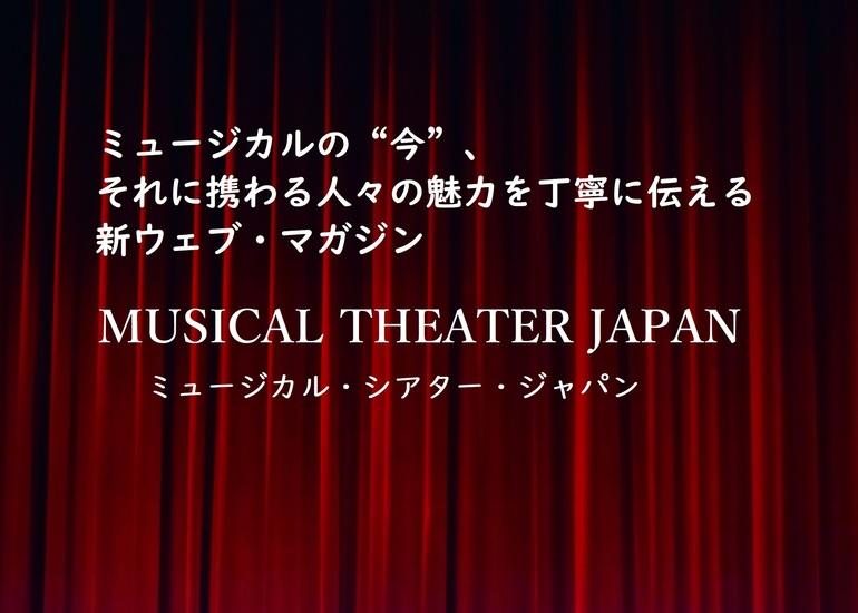 ミュージカルの魅力を伝える「Musical Theater Japan」創刊をご支援下さい!