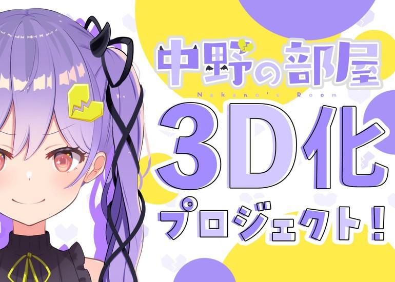 3Dの姿になって活動の幅を広げたい!【中野の部屋】