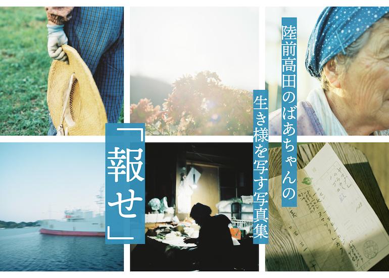 陸前高田のばあちゃんの生き様を写す。飯塚麻美による初の写真集「報せ」出版・展示を開催!
