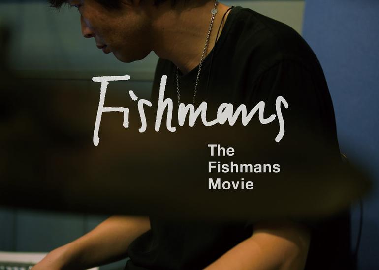 『フィッシュマンズ』vo.佐藤伸治の急逝から20年、あの孤高のバンドの映画化を実現したい!!