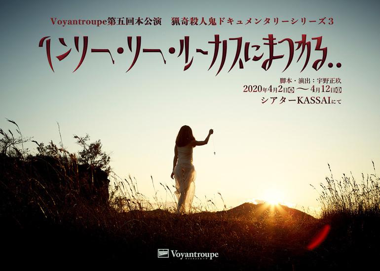 Voyantroupe猟奇殺人鬼ドキュメンタリーシリーズの新作演劇「ヘンリー・リー・ルーカスにまつわる..」