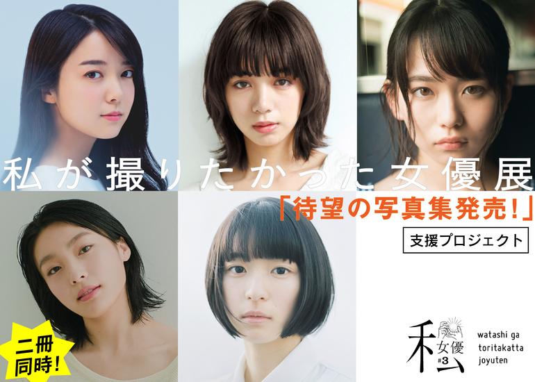「私が撮りたかった女優展」待望の写真集を発売 + 2021年3月Vol.3開催支援プロジェクト!!
