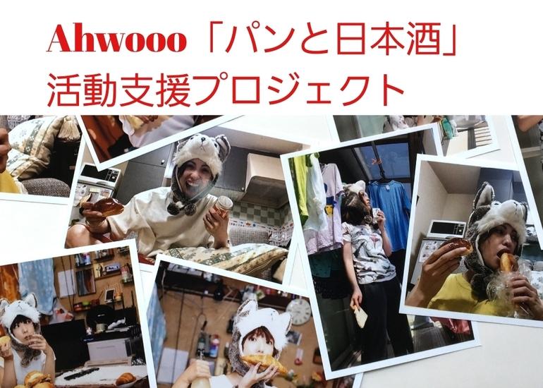 Ahwooo初のホール公演「パンと日本酒」活動支援プロジェクト