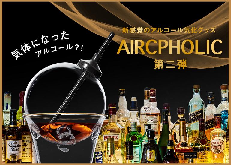 第2弾!気体になったアルコール?!新感覚のアルコール気化グッズ「AIRCPHOLIC」