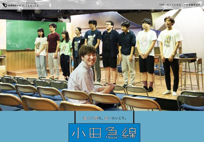 小田急×TABICA「小田急線偏愛紀行」の広告