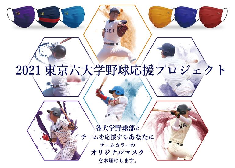 東京六大学野球応援プロジェクト  −応援マスクによる前向きな感染防止対策−