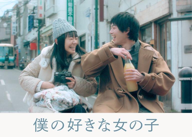 渡辺大知&奈緒初共演「僕の好きな女の子」公開拡大プロジェクトを応援しよう!