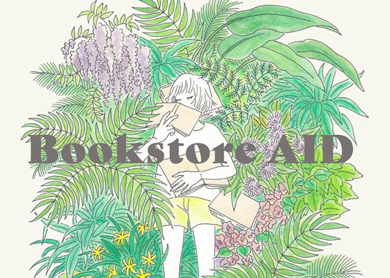 本屋さんを支えたい。<br>ブックストア・エイド(Bookstore AID)基金