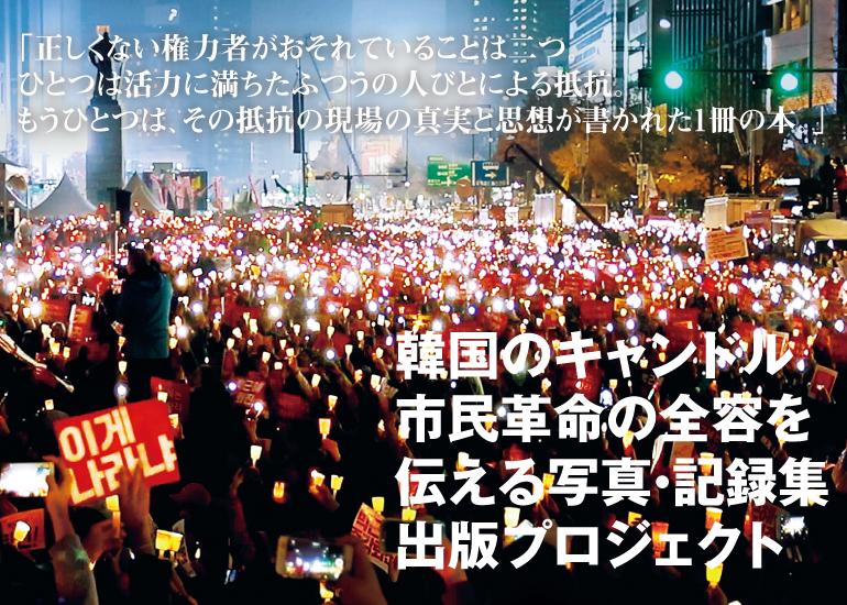 市民民主主義のキャンドルを、日本に。韓国・市民革命の真髄を伝える写真・記録集を出版したい!