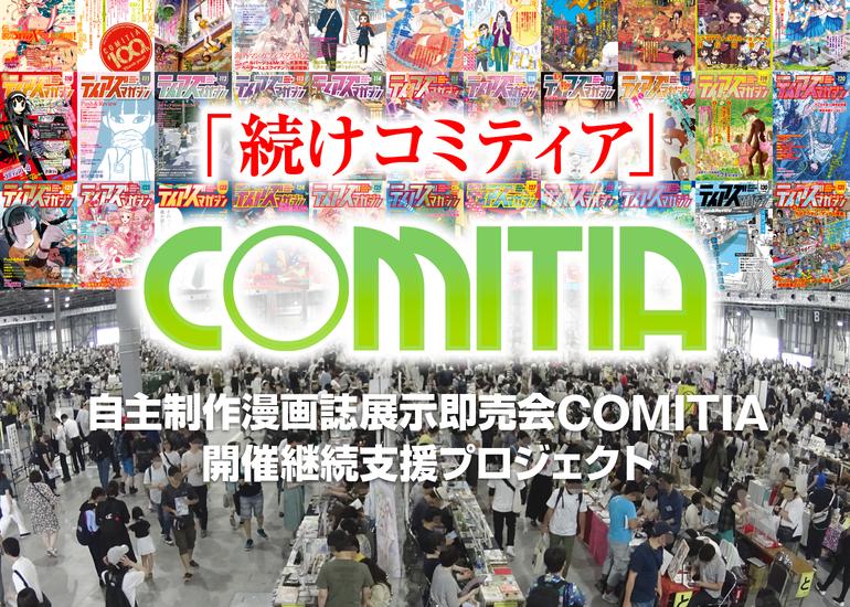 「続けコミティア」自主制作漫画誌展示即売会COMITIA 開催継続支援プロジェクト