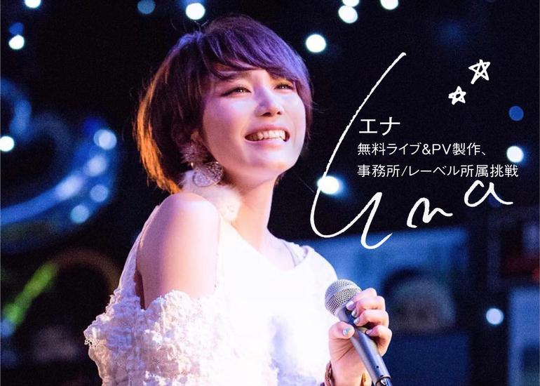 歌手エナの無料ライブを開催、ライブPV製作、事務所/レーベル契約への挑戦!
