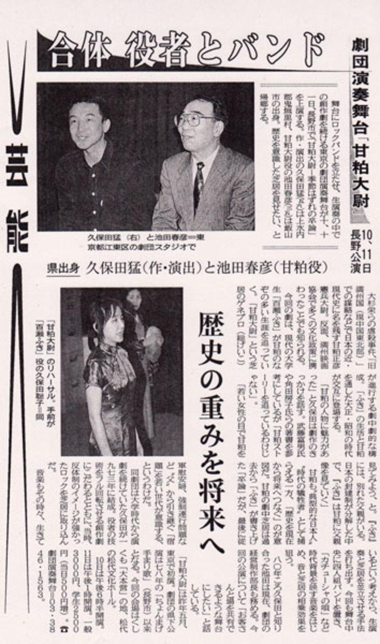 公演27(1993年)