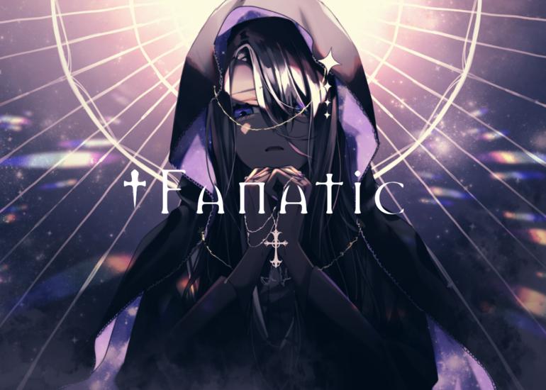 Fanatic 1stワンマンライブ応援プロジェクト