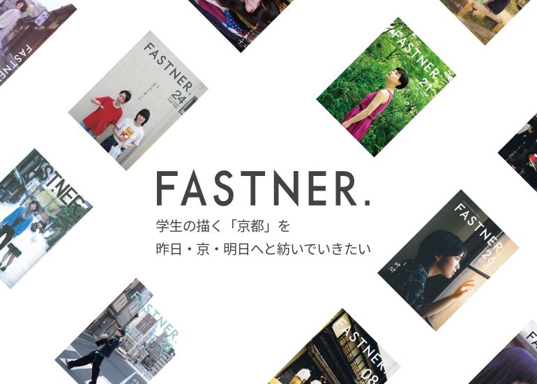 学生の描く「京都」を、あなたにもっと届けたい。<br>【学生フリーマガジン『FASTNER.』10周年応援プロジェクト】