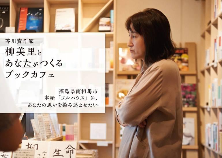 【クラウドファンディングサポート】芥川賞作家・柳美里とあなたがつくるブックカフェ―福島県南相馬市 本屋「フルハウス」に、あなたの思いを染み込ませたい― (MOTION GALLERY)