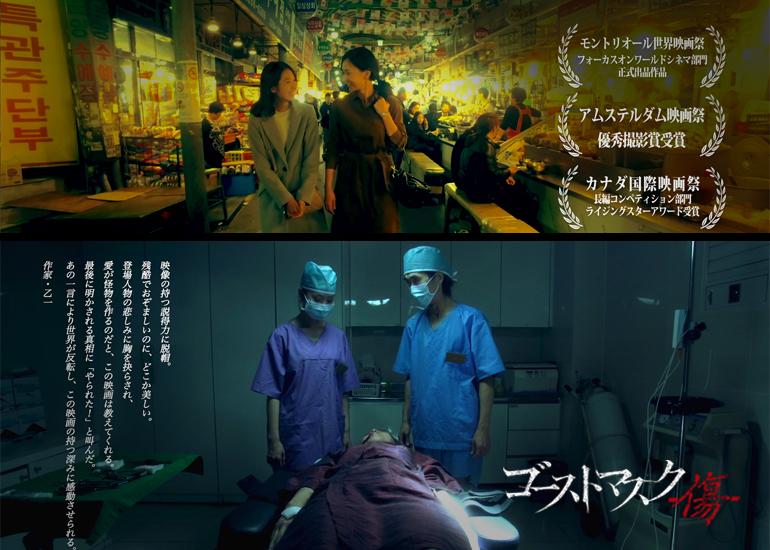 韓国と日本を映画で繋げる!『カメ止め!』撮影監督・曽根剛による 映画『ゴーストマスク~傷』支援プロジェクト