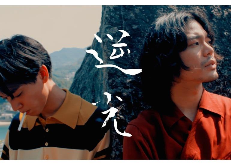 映画『逆光』の配給活動を通じて、新しい映画文化の可能性を掘り起こしたい! 監督:須藤蓮  脚本:渡辺あや 音楽:大友良英