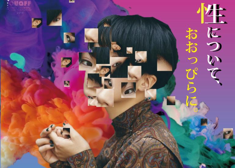 大学から社会へ。映画を通して「性」と「生」を問いなおす「大阪学生Queer映画祭」」