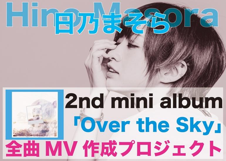 日乃まそら 2nd mini album「Over the Sky」全曲MV制作プロジェクト!