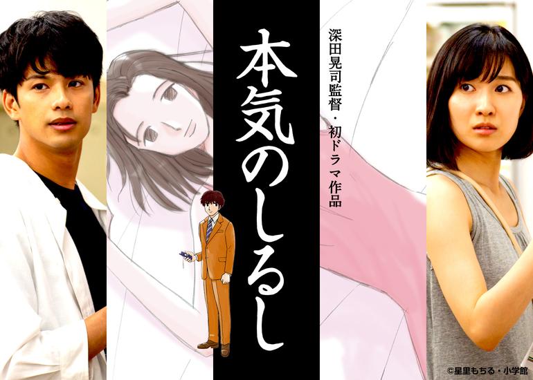 深田晃司監督の初原作モノ初テレビドラマ『本気のしるし』を放送前に映画のスクリーンで観るプロジェクト