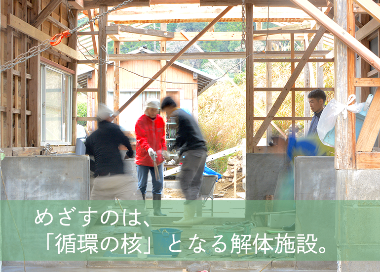 若手猟師が変える地域の未来。「山の中の解体処理施設」を作ります!!