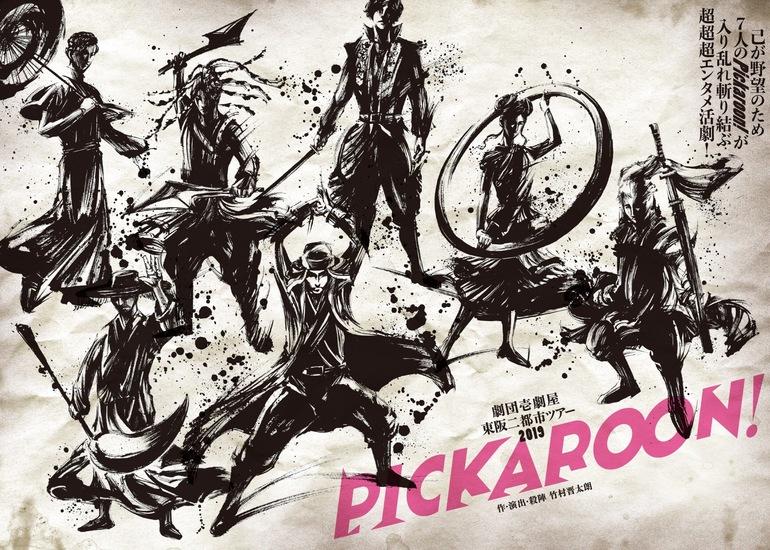 主役不在の殺陣芝居!東阪二都市ツアー劇団壱劇屋「Pickaroon!」製作支援プロジェクト