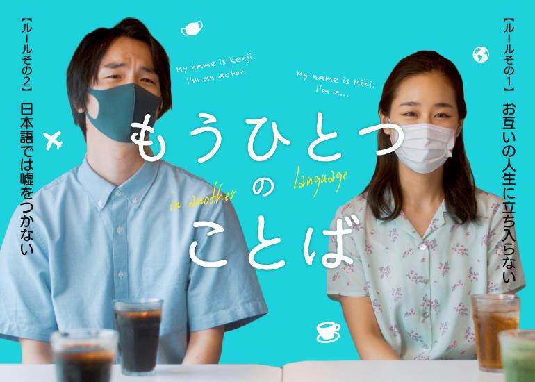 """2020年夏の東京を舞台にした""""2ヶ国語ラブコメ映画""""『もうひとつのことば』映画祭出品応援プロジェクト"""