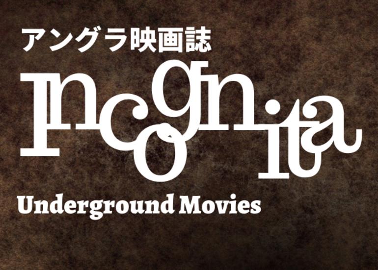 過激な日本未公開アングラ映画を紹介する映画誌『Incognita』出版 ...