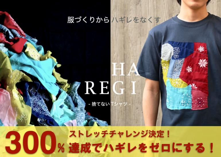 """服づくりからハギレをなくす!持続可能な服づくりを目指す新ブランドHAREGIが """"捨てないTシャツ"""" をお届けします。"""