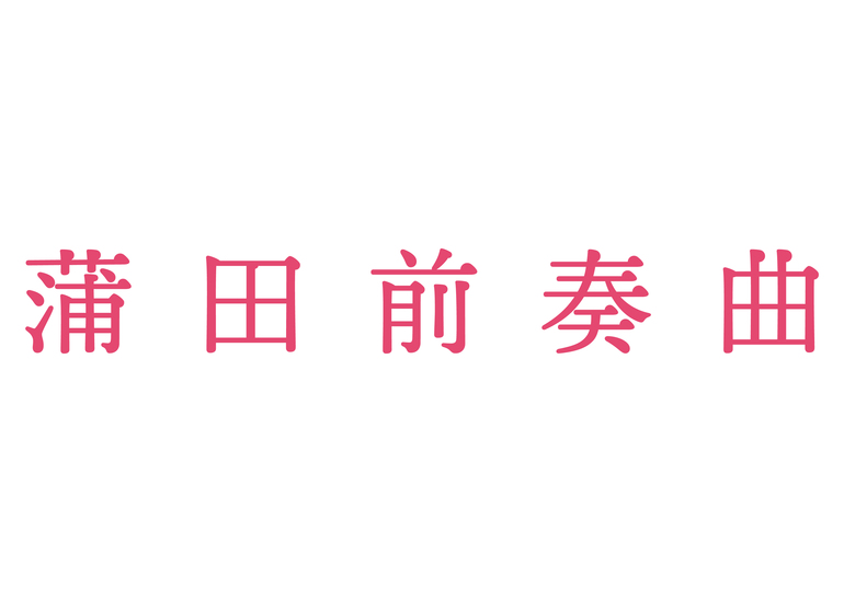 日本映画界の若手実力派監督が集結 連作スタイルの長編映画『蒲田前奏曲』製作応援プロジェクト