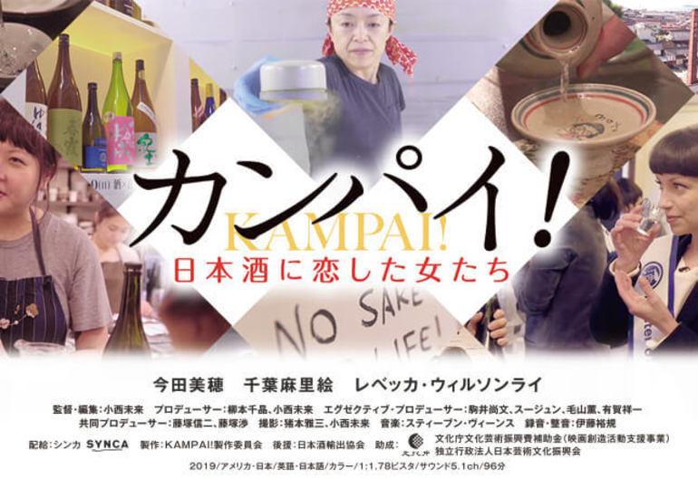 小西未来監督「カンパイ!日本酒に恋した女たち」の劇場公開を支援しよう!