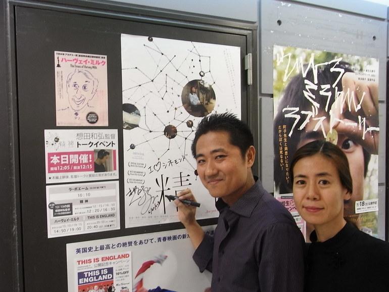 (2009年『精神』想田和弘・柏木規与子夫妻が来館。2020年5月2日より『精神0』が「仮設の映画館」にてオンライン上映開始)
