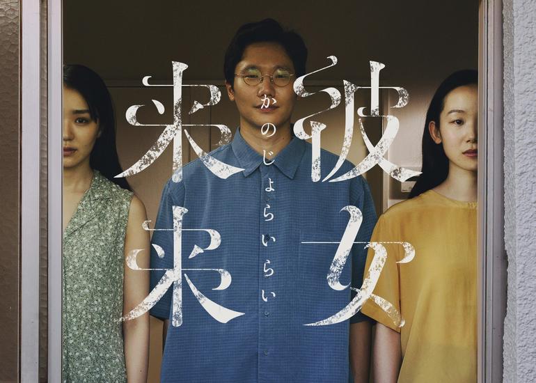 山西竜矢の初長編監督作品「彼女来来」の劇場公開を応援しよう!
