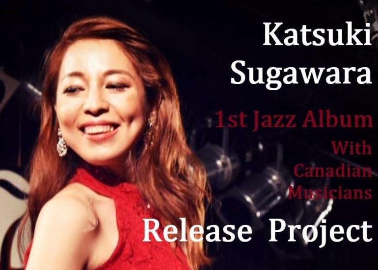 Singer菅原花月 カナダで出会ったトップジャズミュージシャン達とのCDをリリースしたい!