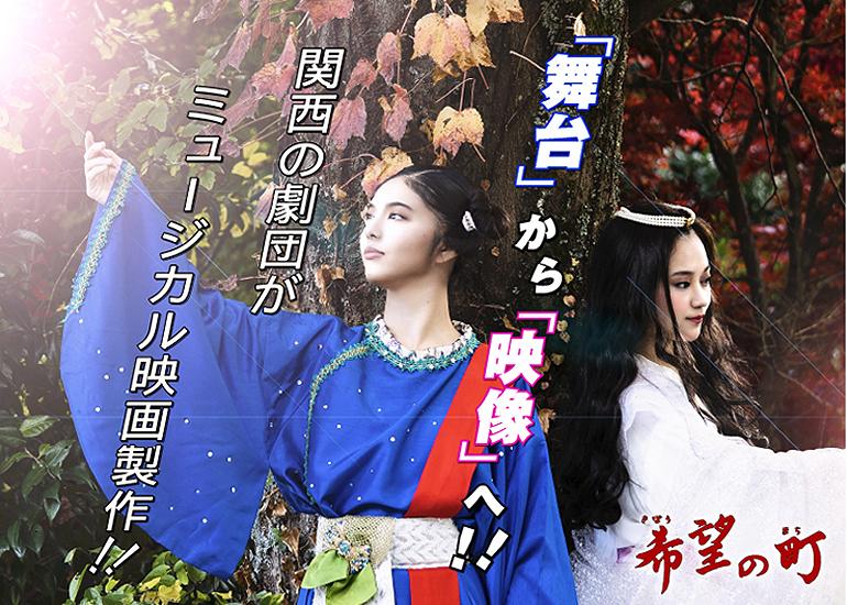 「舞台」から「映像」へ!創立50周年、関西のミュージカル劇団が新たな挑戦!ミュージカル映画製作プロジェクト