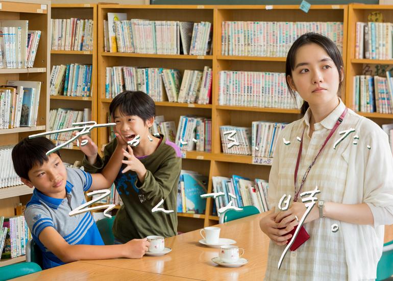 迫田公介監督の長編デビュー作「君がいる、いた、そんな時。」の全国公開を支援しよう!