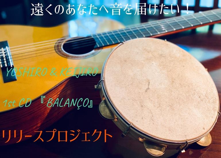 遠くのあなたに音を届けたい!YOSHIRO&KEIJIRO ボサノバCD「BALANÇO」リリースプロジェクト