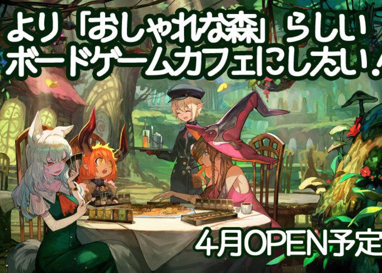 4月にオープンするボードゲームカフェ『Librest』の内装をより美しくしたい!!