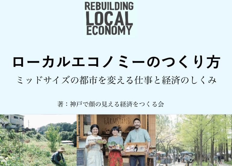 本づくりから始めるローカル経済のリ・ビルディング。『ローカルエコノミーのつくり方』、ご支援をお願いします!!