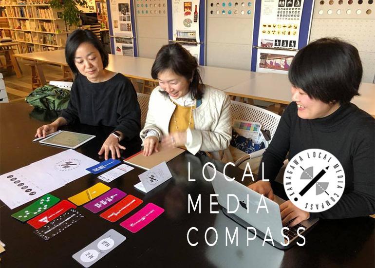 情報の海を渡るためのガイドとして、現場の声から学ぶカードゲーム「ローカルメディアコンパス」を作りたい