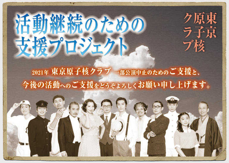 Makino Play旗揚げ公演『東京原子核クラブ』と今後の活動への支援のお願い。