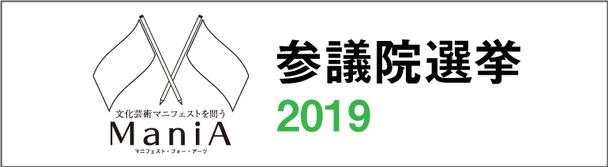 ManiA「文化芸術マニフェスト」を参院選候補者に問う! サイト公開 & 文化芸術に関するアンケート発表!