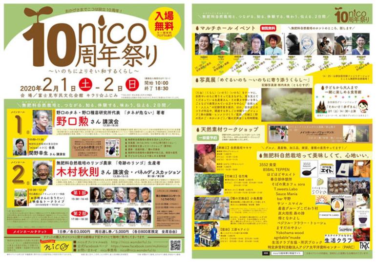 nico10周年記念祭りのチラシ