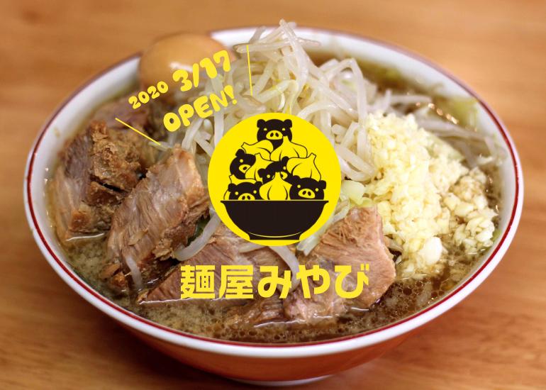 エンジニアが故郷・和歌山にUターンしてつくる二郎系ラーメン店 「麺屋みやび」の店舗化を応援してくださる方を募集します!