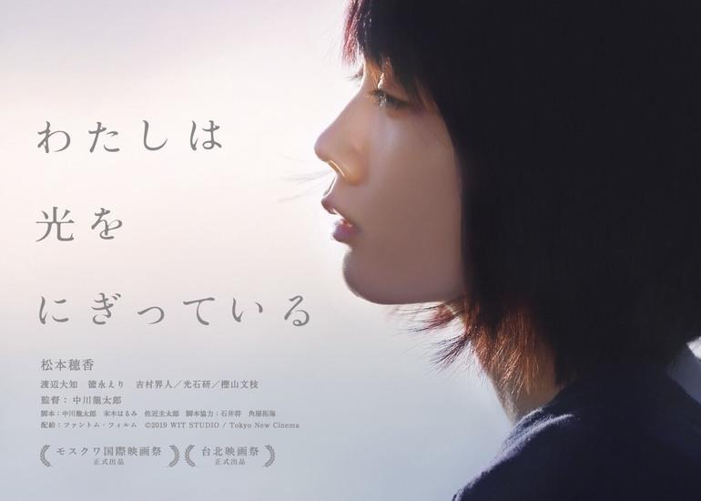 《松本穂香主演》 映画『わたしは光をにぎっている』をより多くの方々へ!!