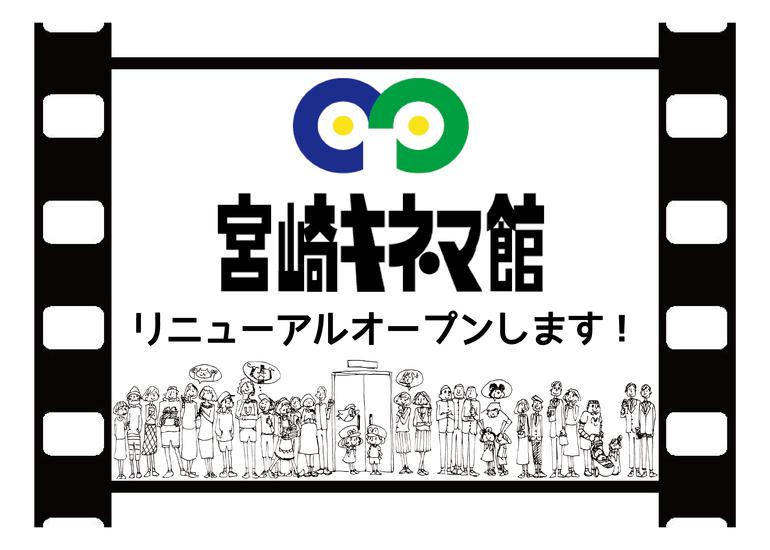 """宮崎のミニシアター """"宮崎キネマ館"""" リニューアルオープンいたします!ご支援をお願いいたします。"""